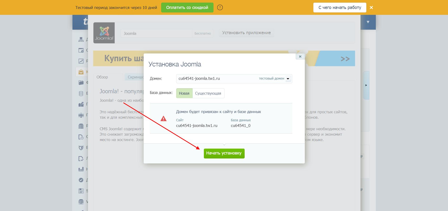 Как правильно установить Joomla на хостинг