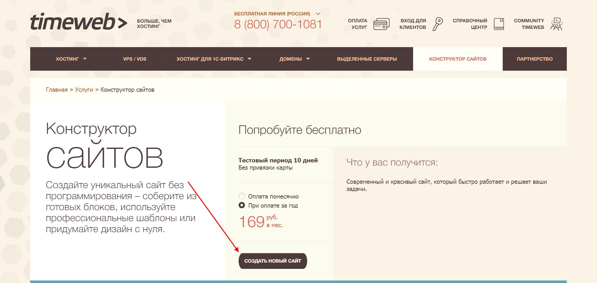 Конструктор сайтов от Timeweb регистрация