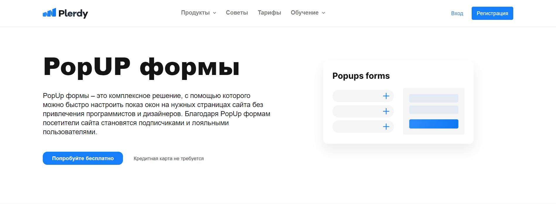 Plerdy сервис для создания pop-up окна