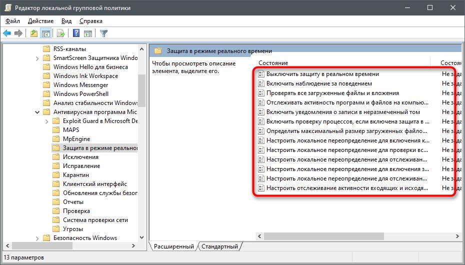 Просмотр остальных параметров Защитника Windows 10 в групповых политиках Защитника Windows 10