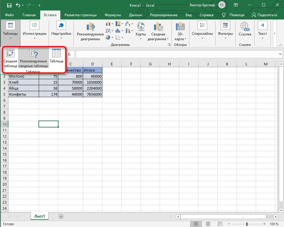 Выбор типа таблицы для вставки в Microsoft Excel