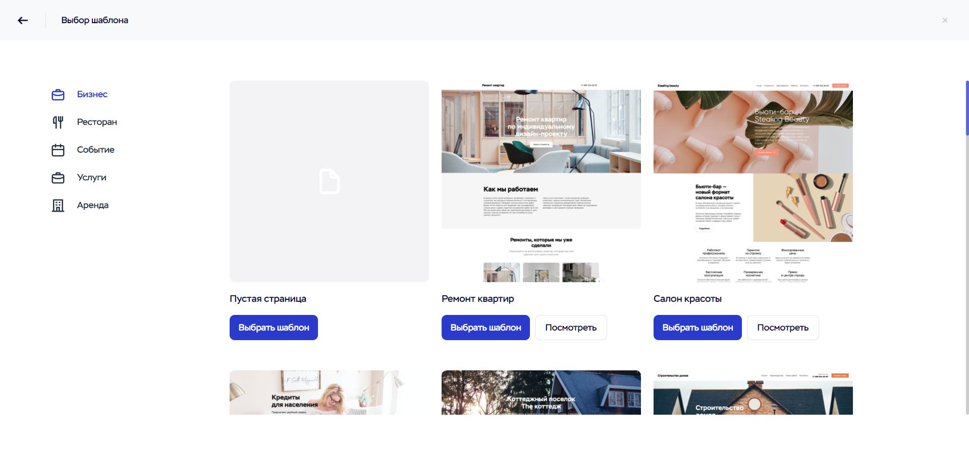 Конструктор сайтов от Timeweb