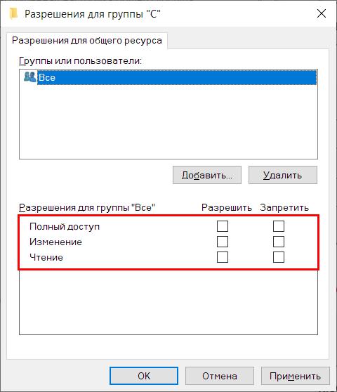 Как настроить права доступа для диска в Windows 10