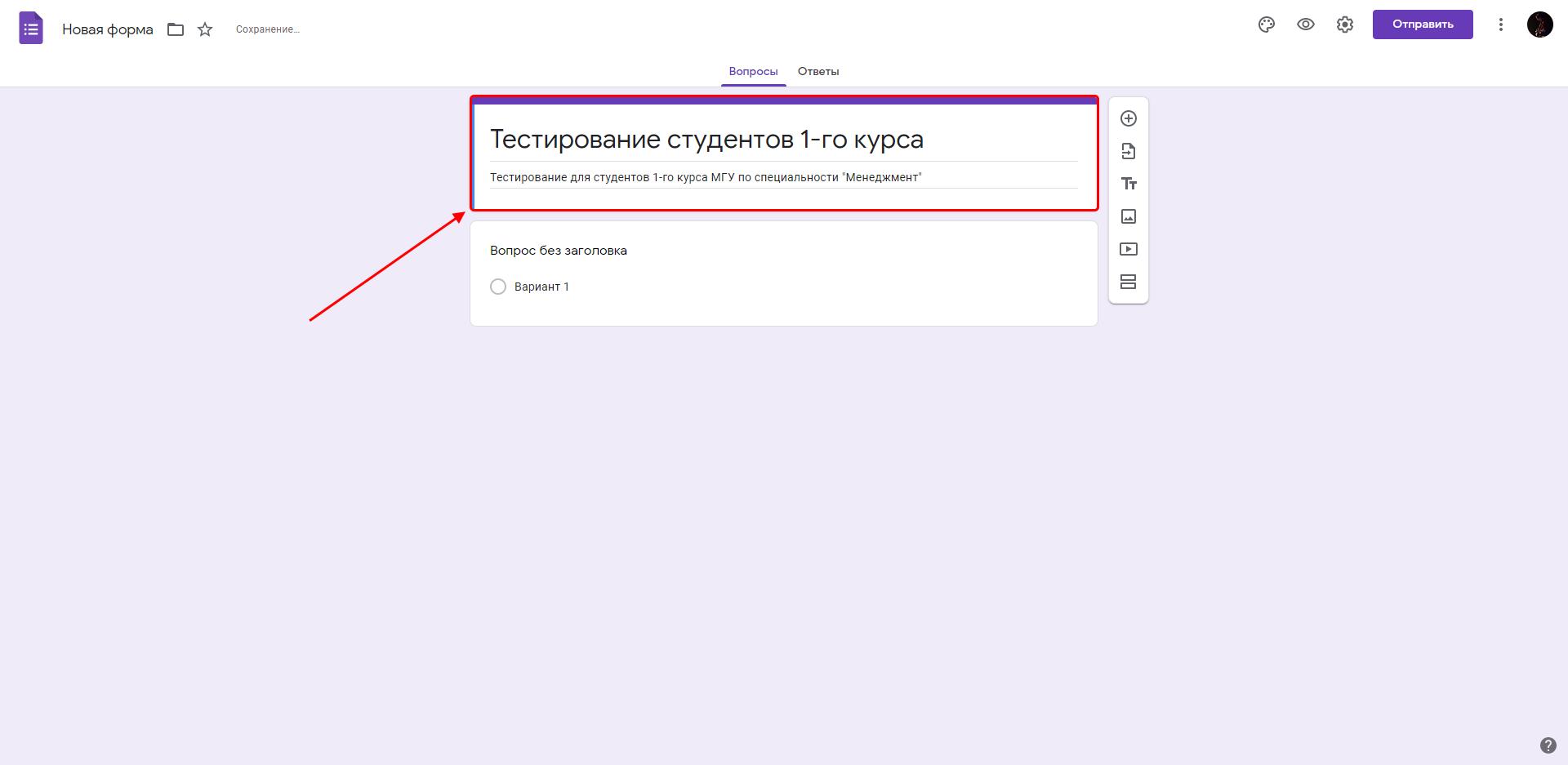 Как создать тест в Google Forms