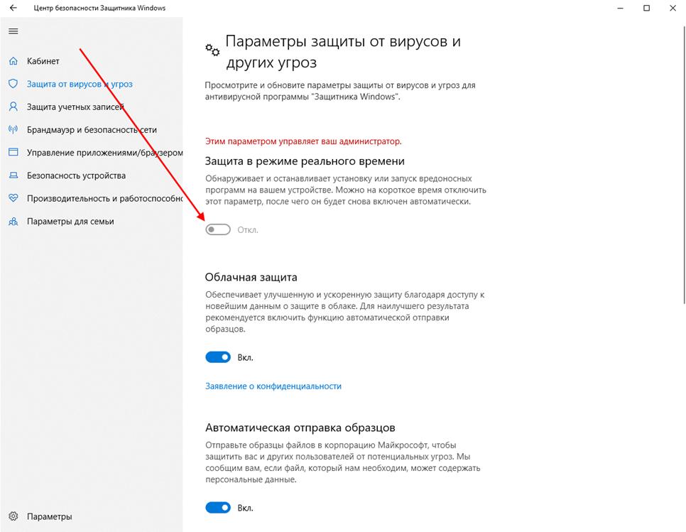 Как временно отключить Защитник Windows 10