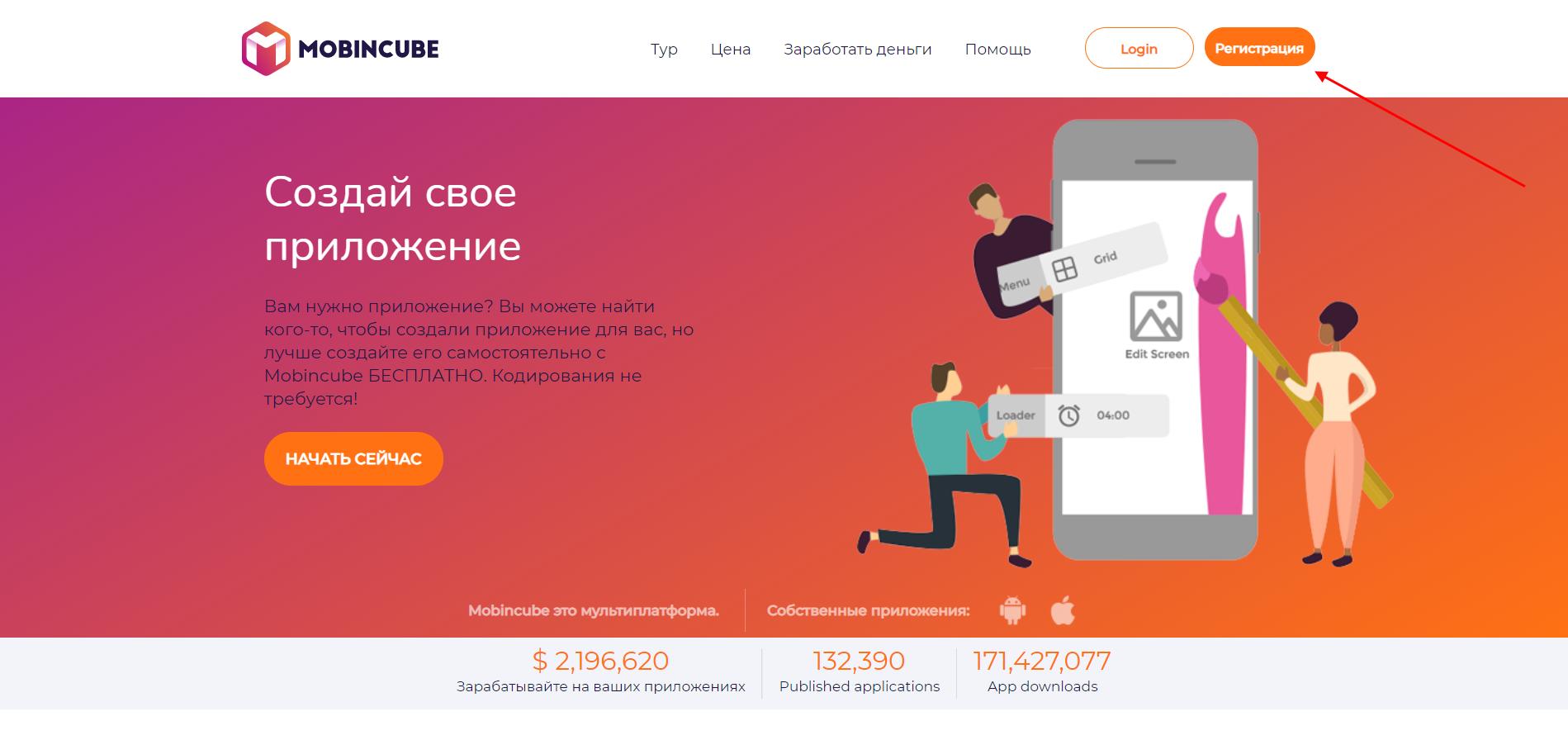 Mobicube регистрация