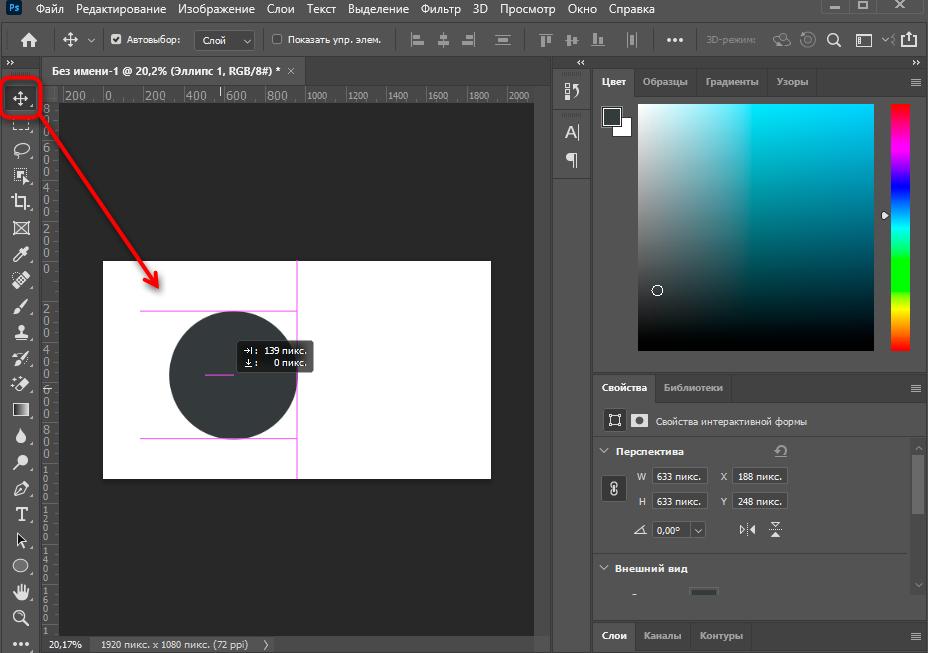 Выбор инструмента для перемещения объекта в программе Adobe Photoshop