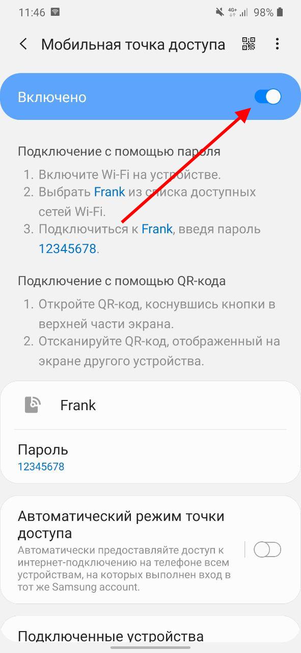Как включить мобильную точку доступа на Samsung