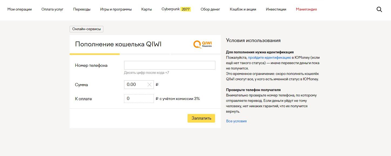Как перевести деньги с ЮMoney на Qiwi