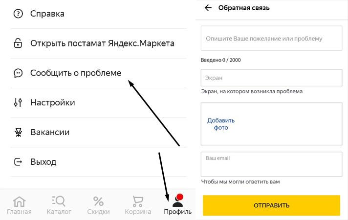 Как рассказать о проблемах в Маркете через мобильное приложение