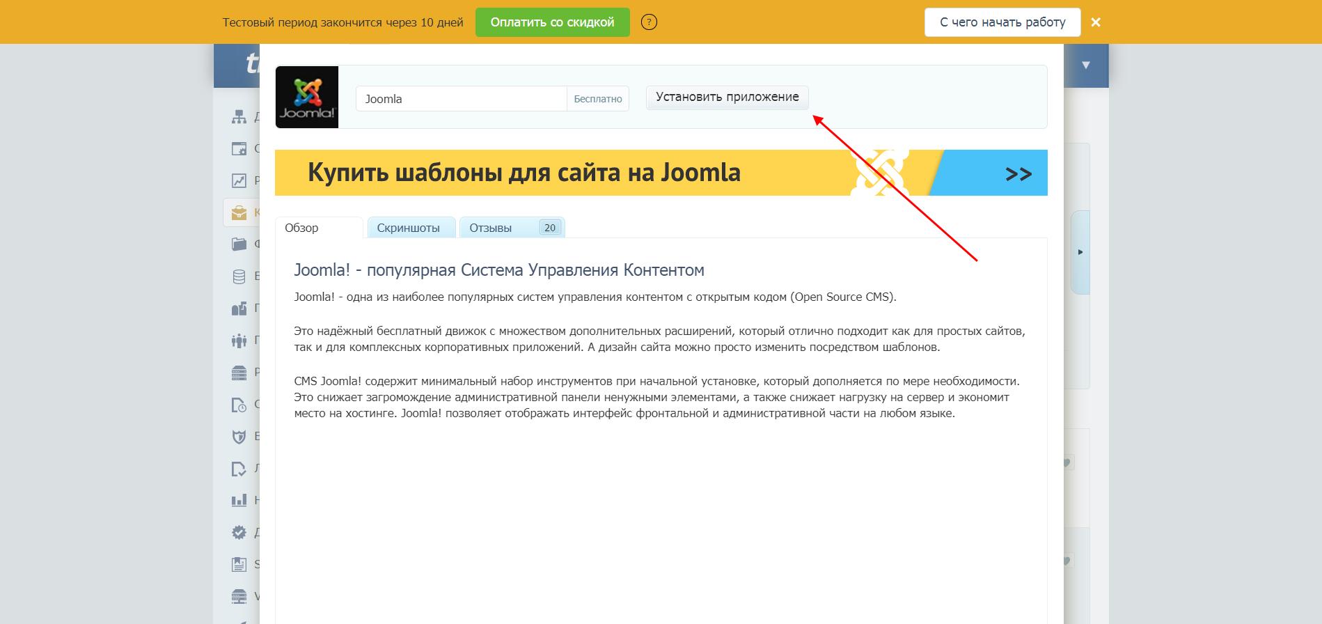 Как быстро поставить Joomla на хостинге