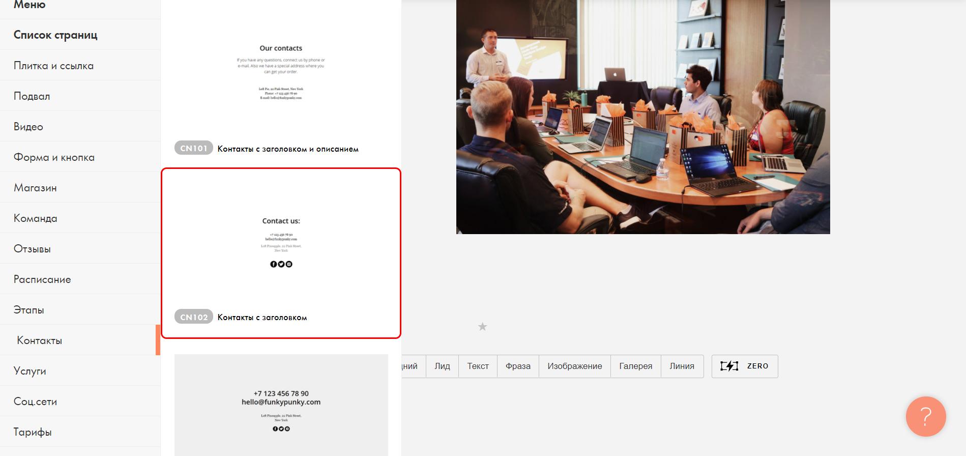 Как создать сайт-визитку на Тильде