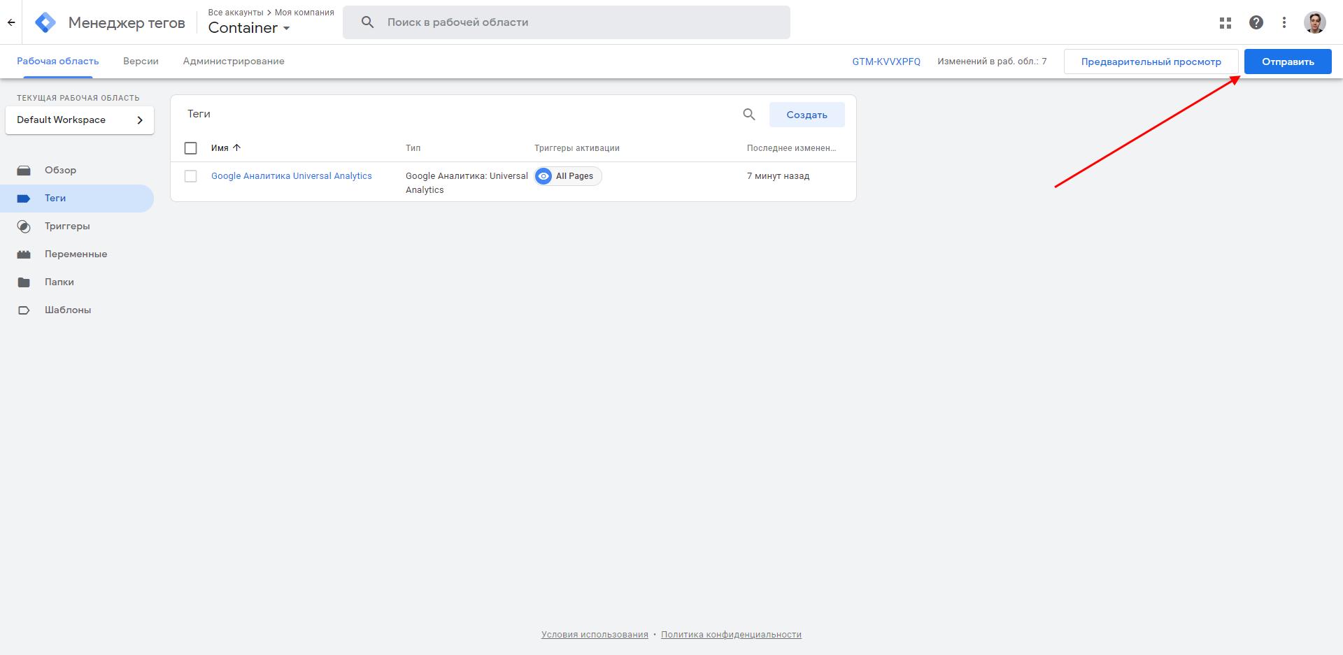 Как опубликовать контейнер в Google Tag Manager