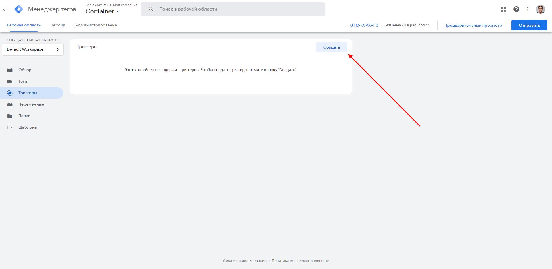Как создать Триггер в Google Tag Manager