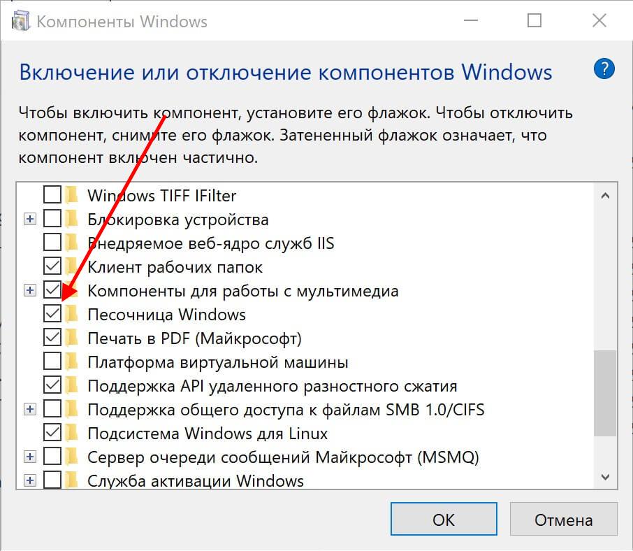 Как включить песочницу Windows 10