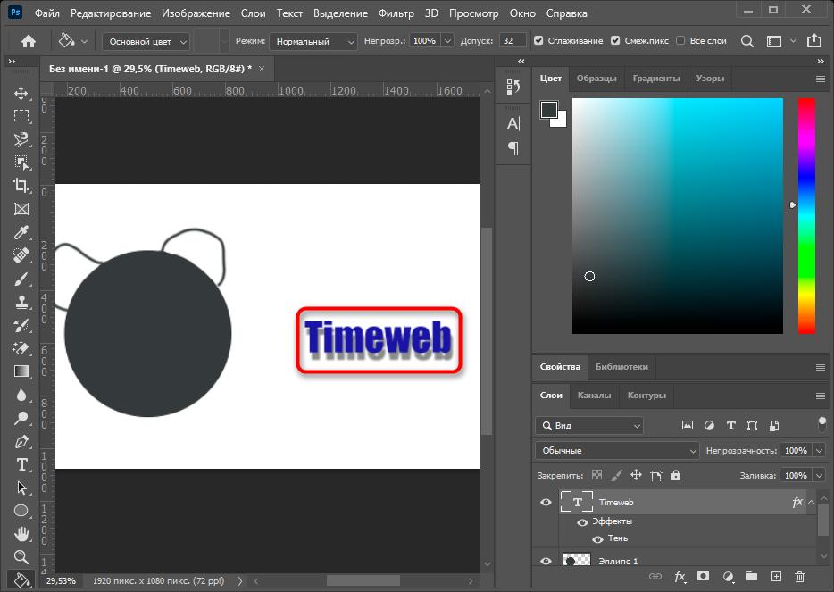 Просмотр наложения тени на объект в программе Adobe Photoshop