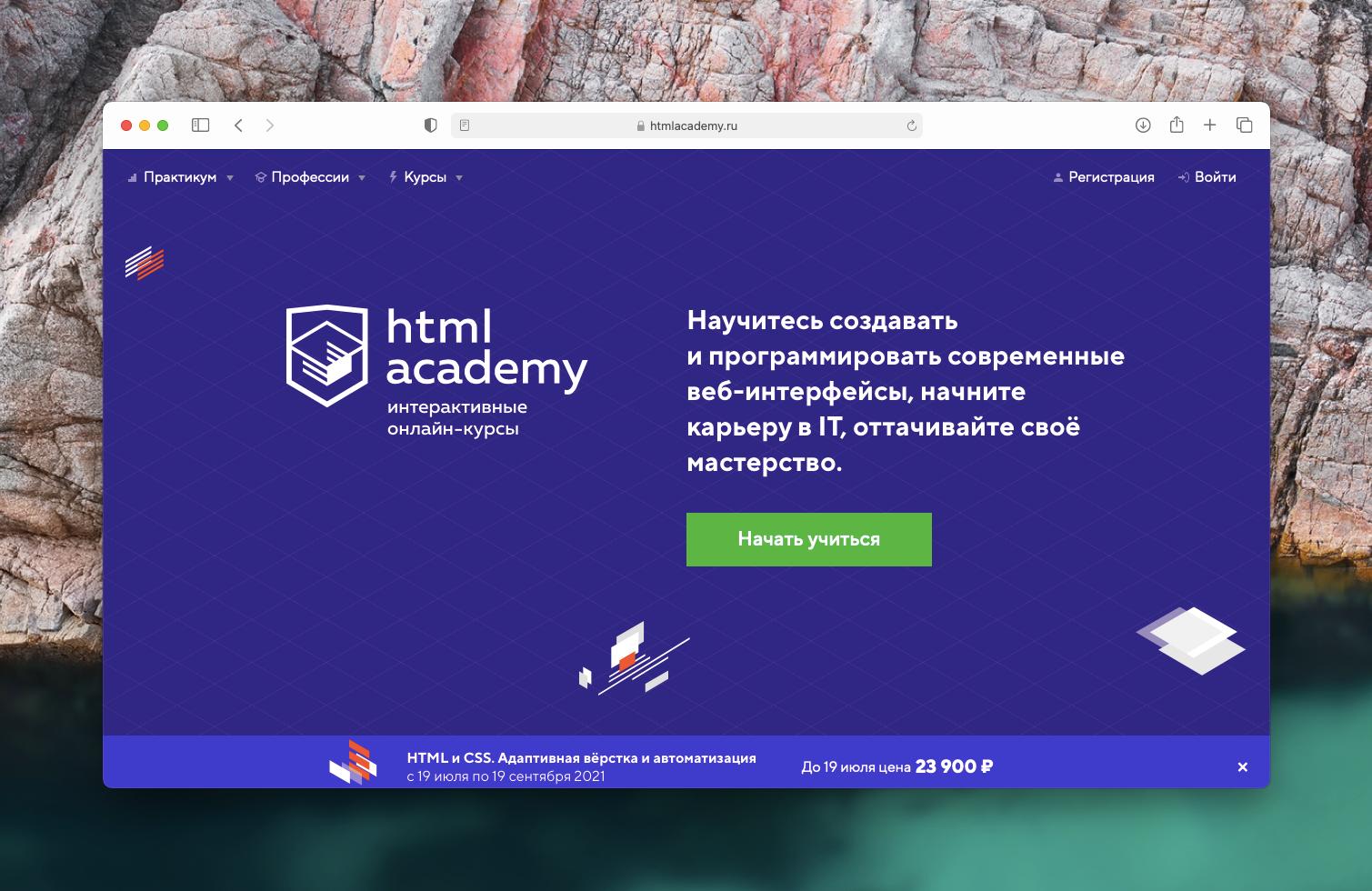 Главная страница HTML Academy