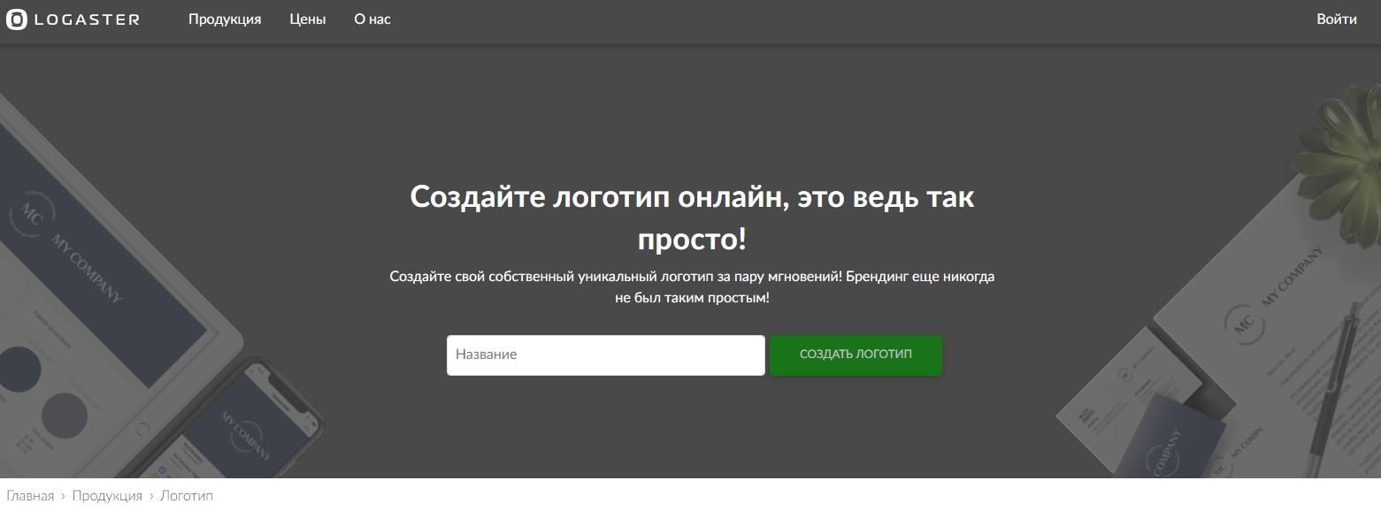 Русскоязычный сервис Logaster для создания лого онлайн