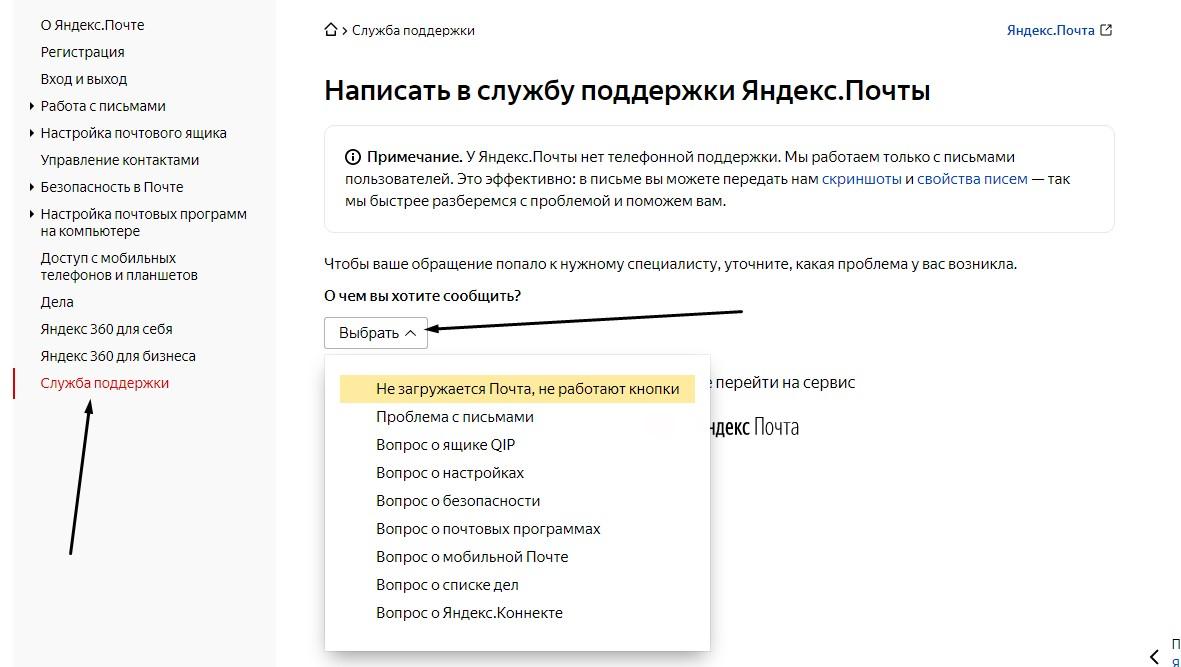 Как решаются проблемы в техподдержке Яндекс.Почты