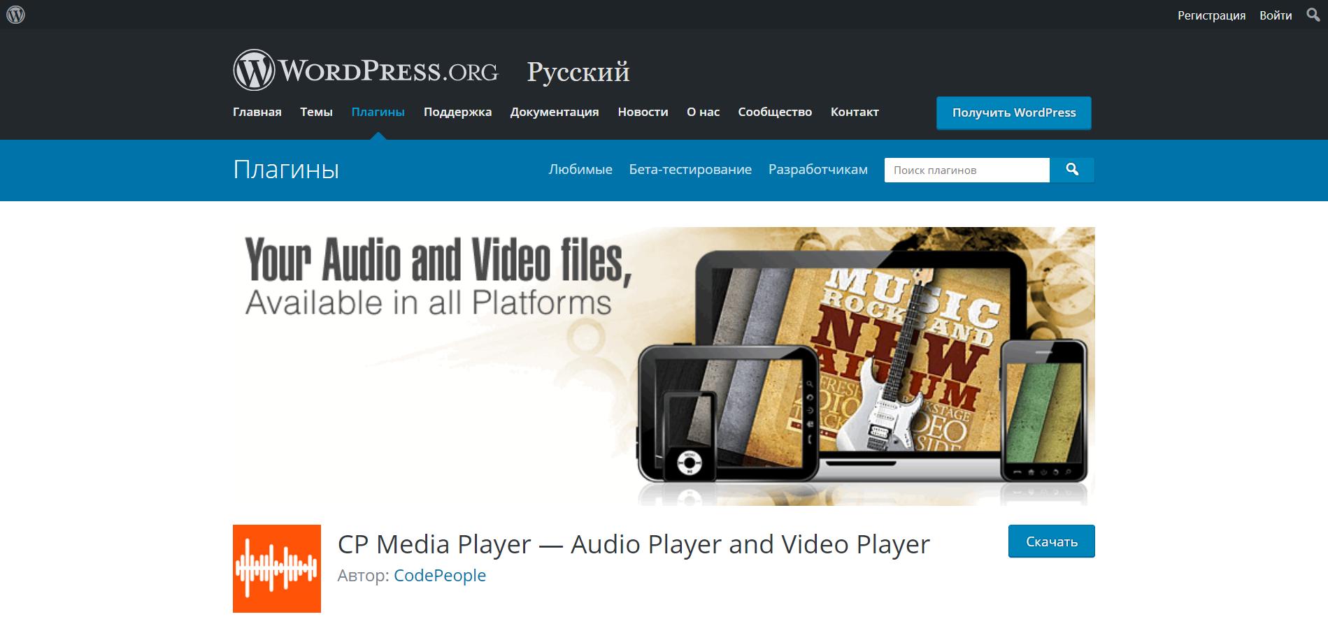 CP Media Player видеоплагин для WordPress