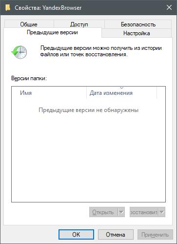 Способы восстановления истории Яндекс.Браузера
