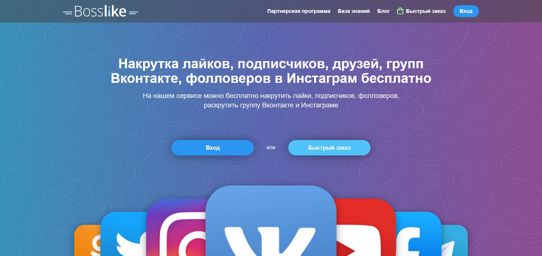 Bosslike бесплатный сервис для накрутки подписчиков в инстаграме