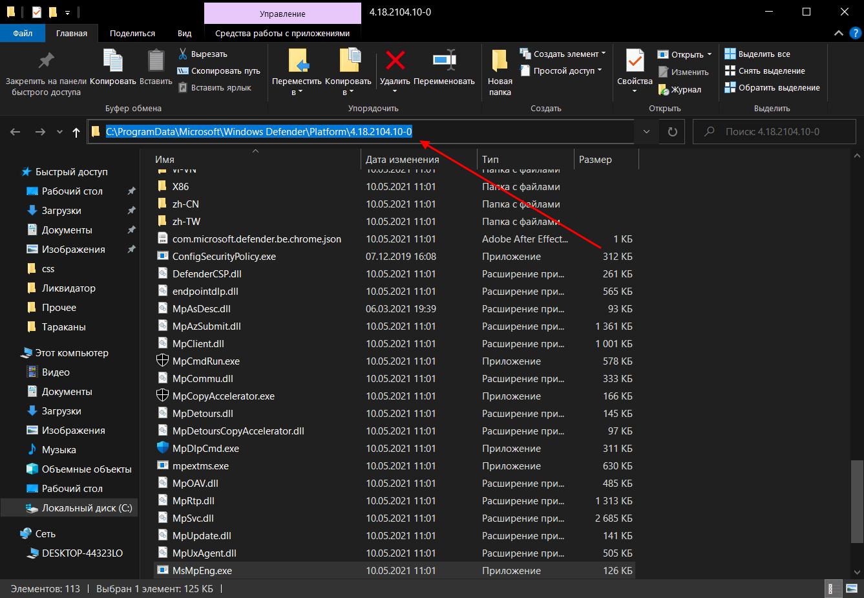 Как найти файлы Windows Defender