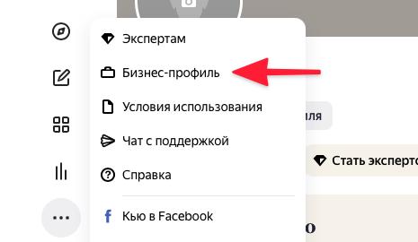 Меню в сервисе Яндекс.Кью