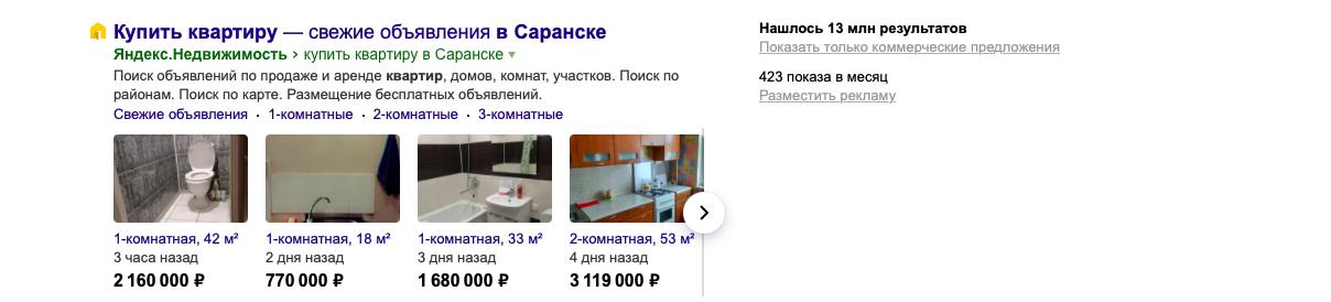 Результаты поиска по запросу квартиры в Саранске