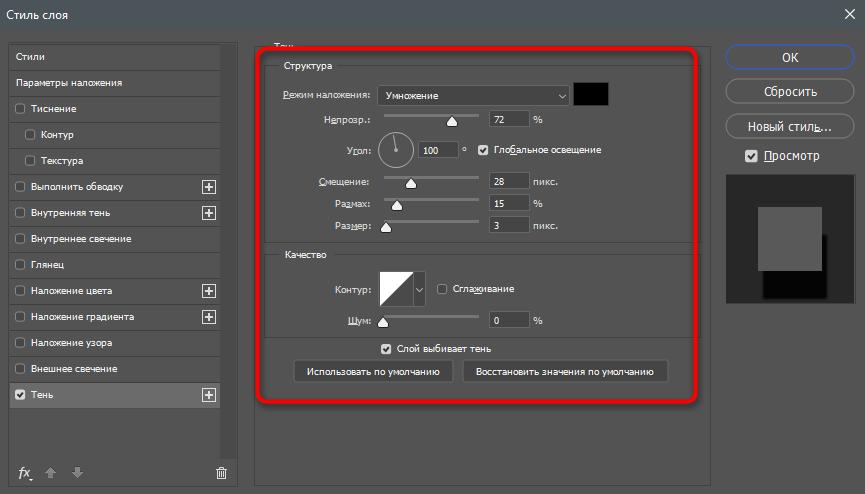 Редактирование параметров наложения для слоя в Adobe Photoshop