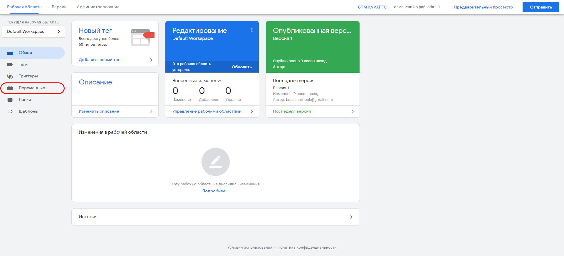 Переменные в Google Tag Manager