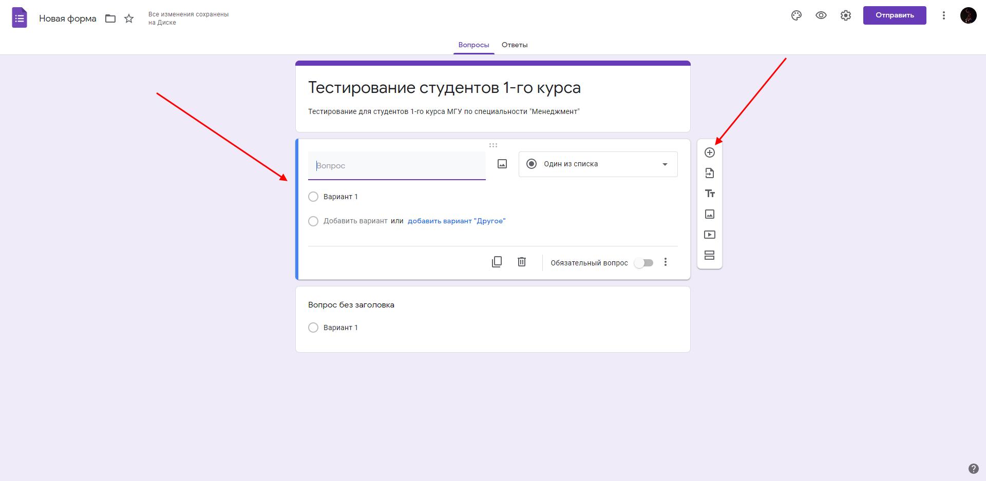 Как добавить вопрос в гугл форму