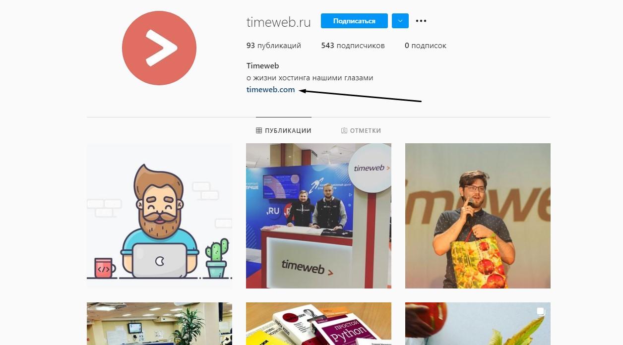 Где размещать ссылки в Инстаграме