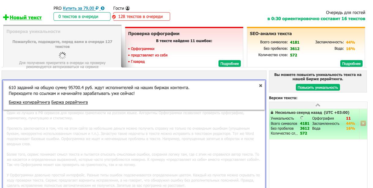 Интерфейс веб-сервиса для проверки уникальности Text.ru