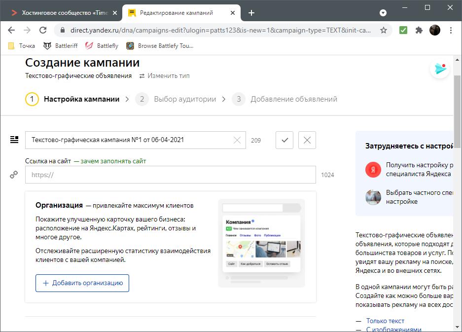 Создание кампании для начала работы в  Яндекс.Директ