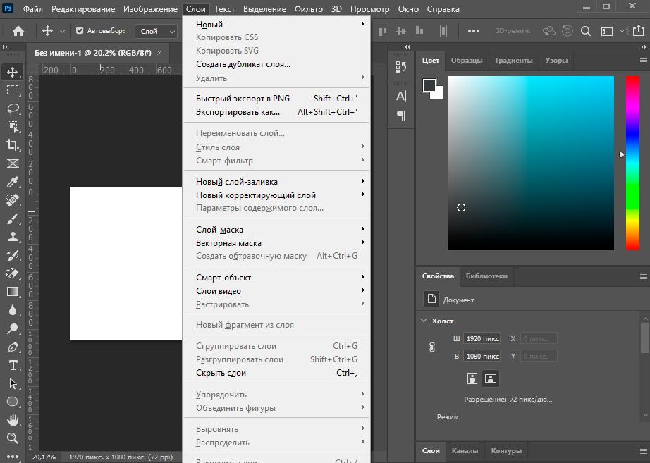 Просмотр доступных пунктов в меню Слои при работе с программой Adobe Photoshop
