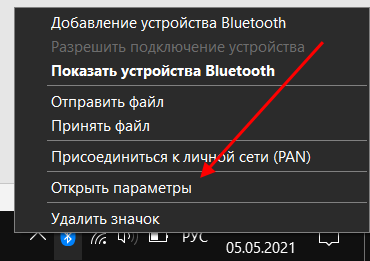 Как подключиться к интернету через BlueTooth