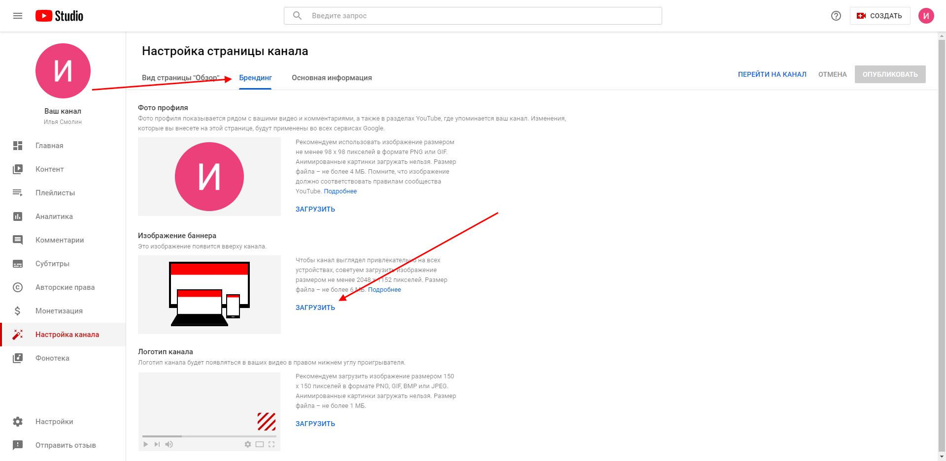 Как загрузить другую обложку канала на YouTube