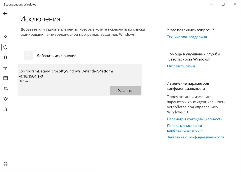 Как в Windows Defender добавить исключения