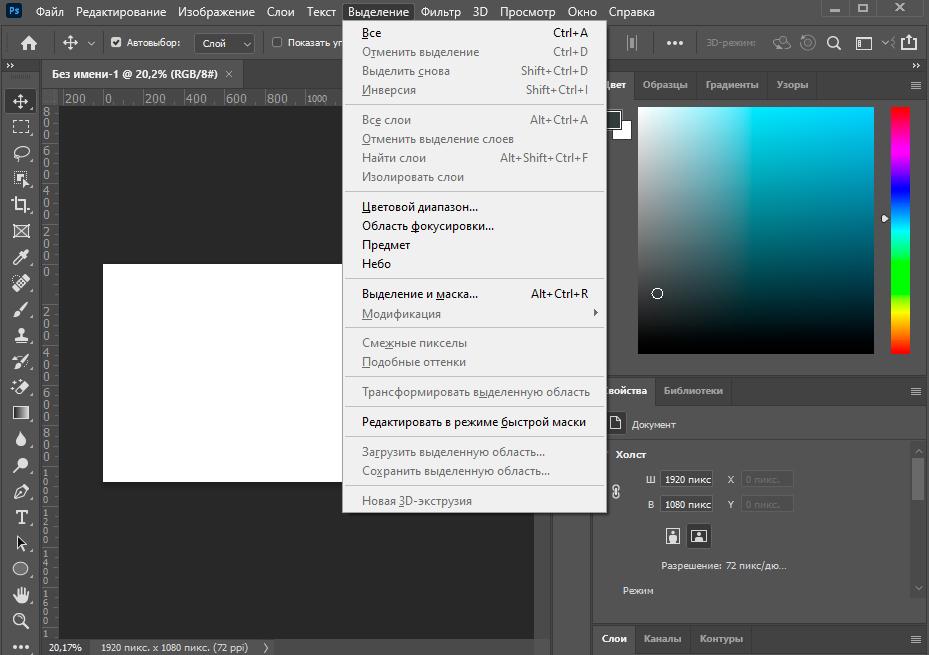 Ознакомление с меню Выделение при работе с программой Adobe Photoshop
