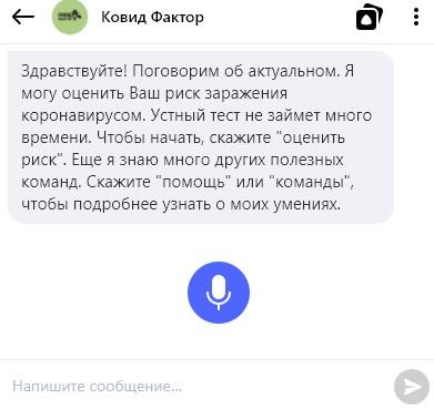Определяем риск заражение коронавирусом с голосовым ассистентом Яндекса