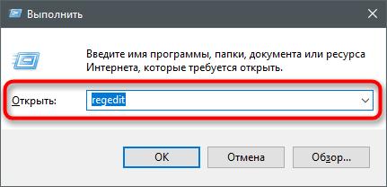 Переход в редактор реестра для включения Защитника Windows 10