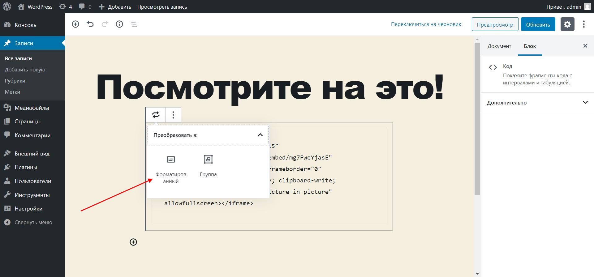 Как правильно добавить код на страницу WordPress