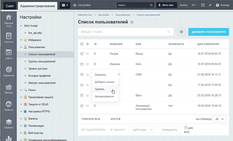 Управление пользователями в панели управления 1С-Битрикс