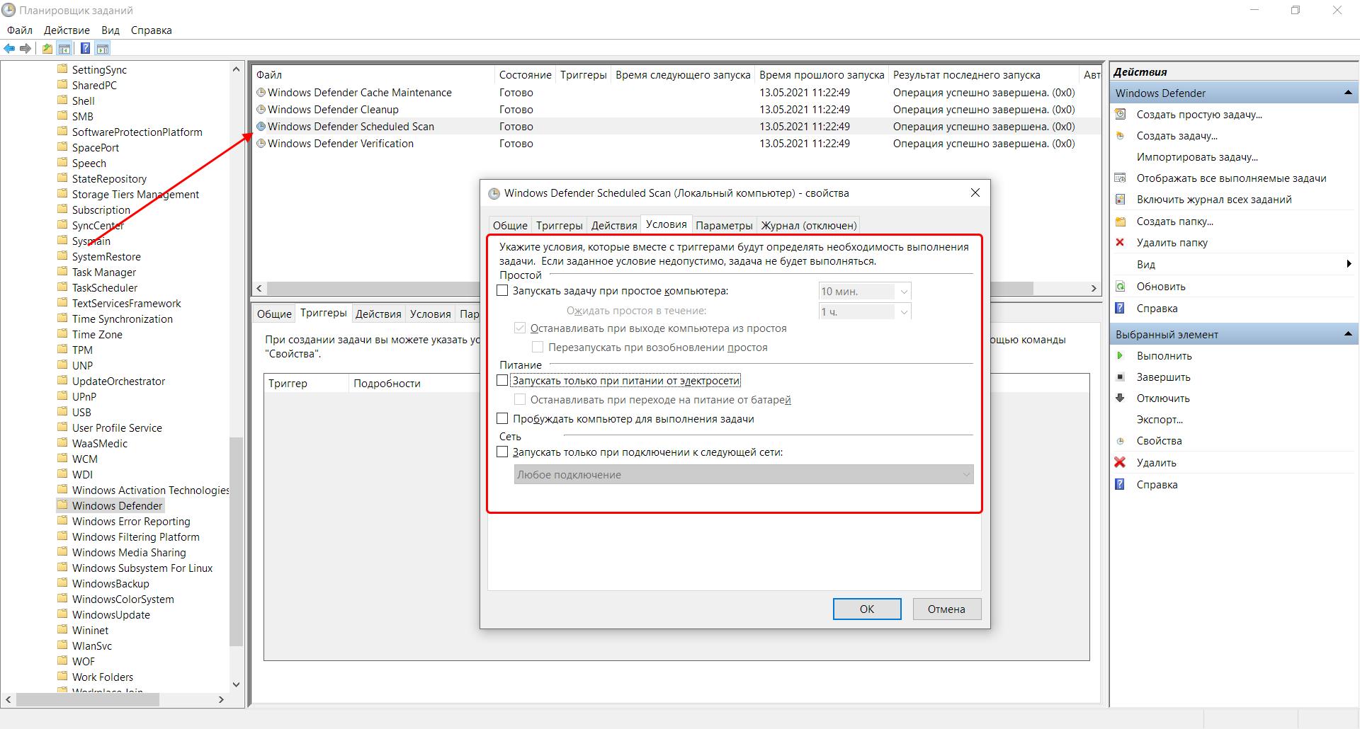Устранение неполадок с Защитником Windows 10