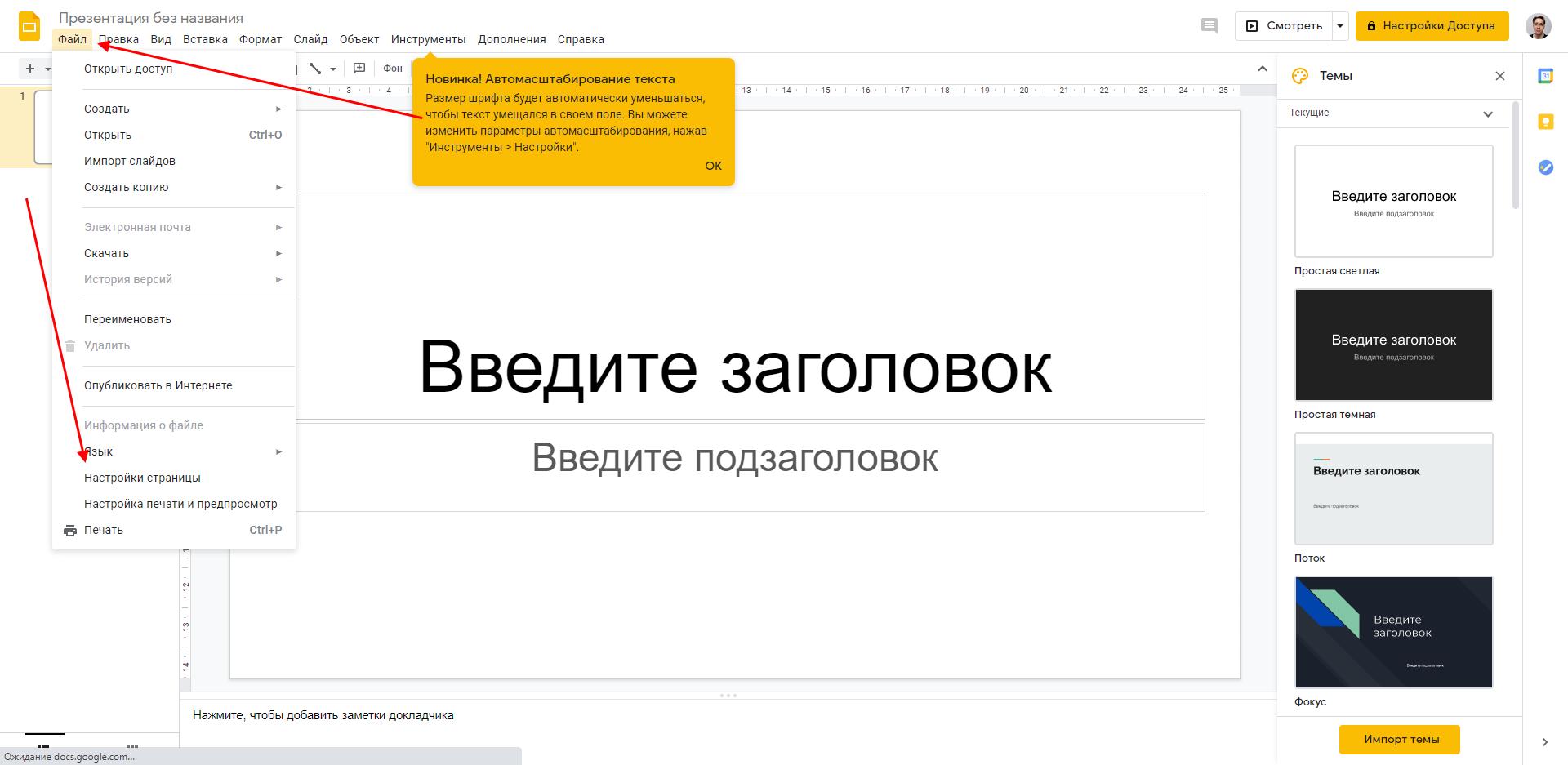 Как создать баннер для ютюба в Google презентациях