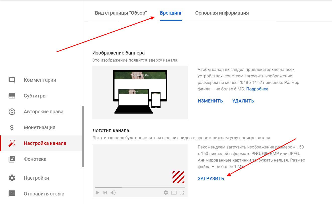 Как добавить логотип канала на YouTube