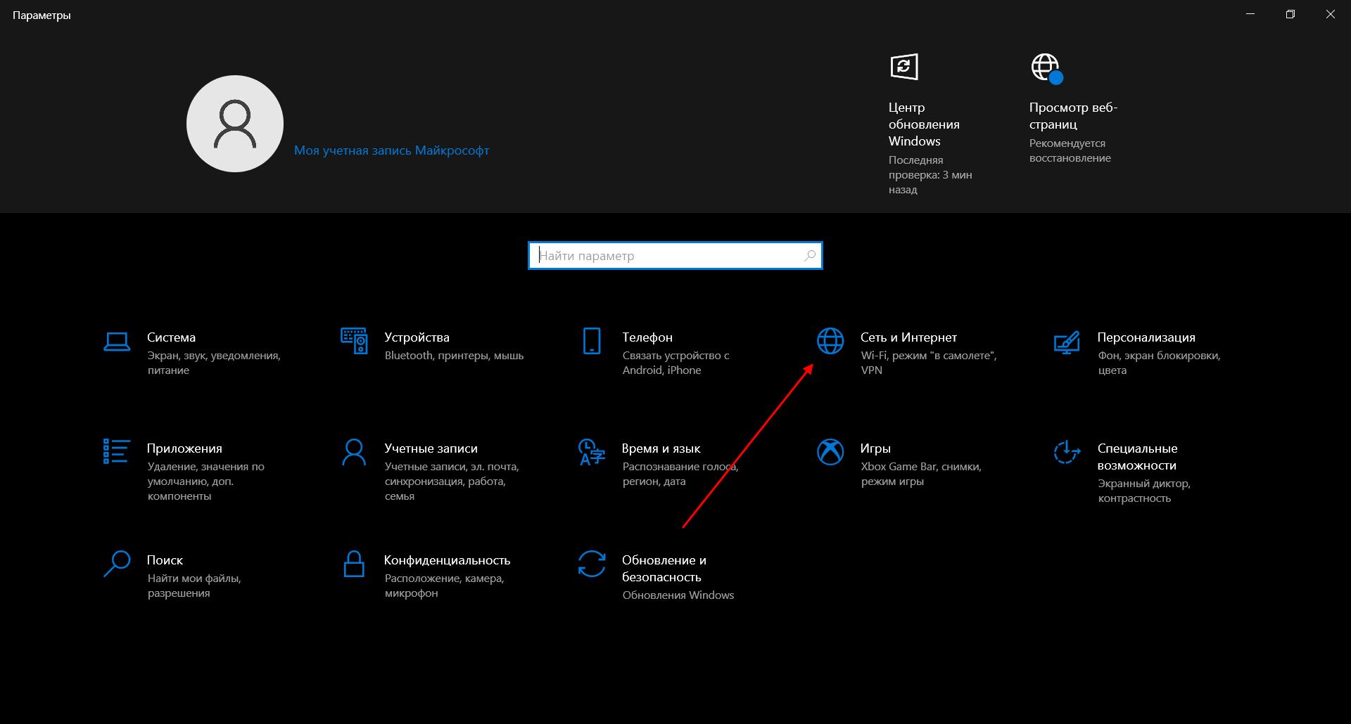 Как открыть настройки сети в Windows 10