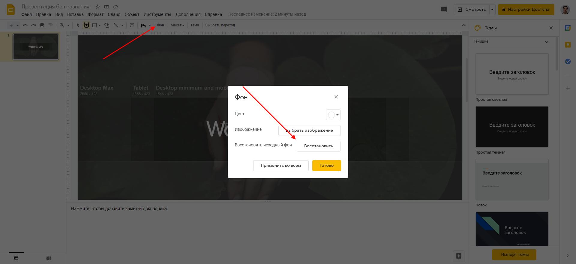 Как установить исходный фон в Google презентациях