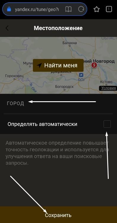 Ввод другого местоположения в настройках поисковика Яндекс